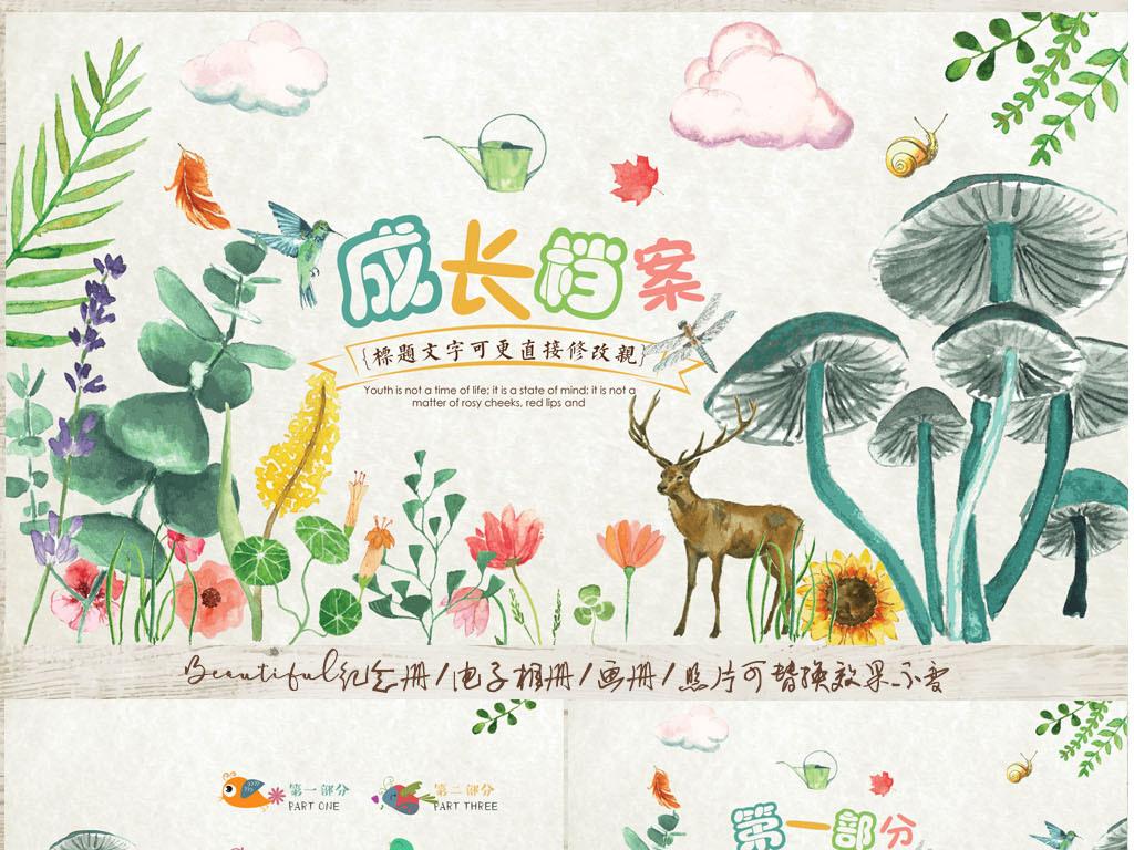 创意卡通儿童成长纪念册电子相册ppt模板