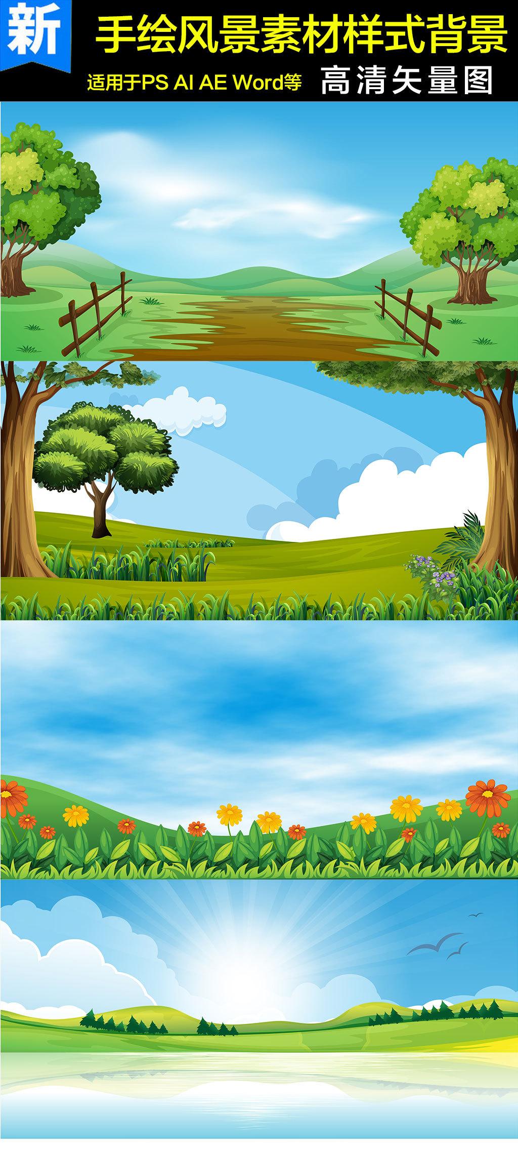 手绘风景素材样式背景设计图