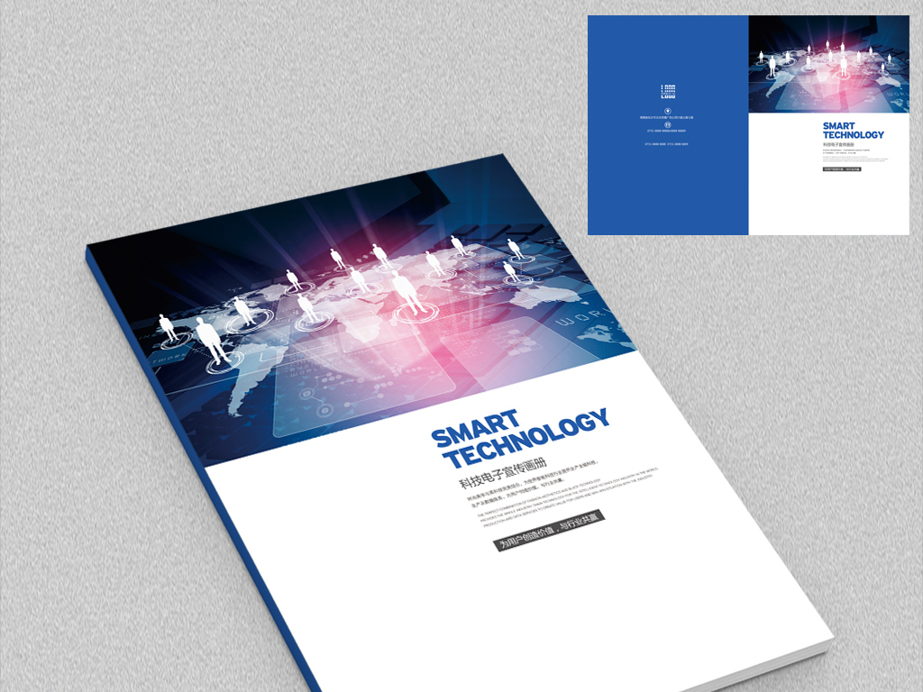 平面|广告设计 画册设计 企业画册(封面) > 商业科技产品宣传册封面图片