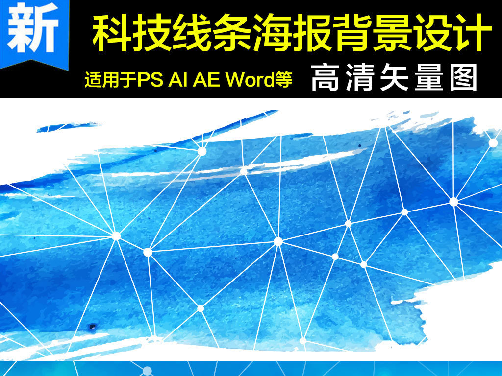 科技线条海报背景图设计模板图片下载ai素材