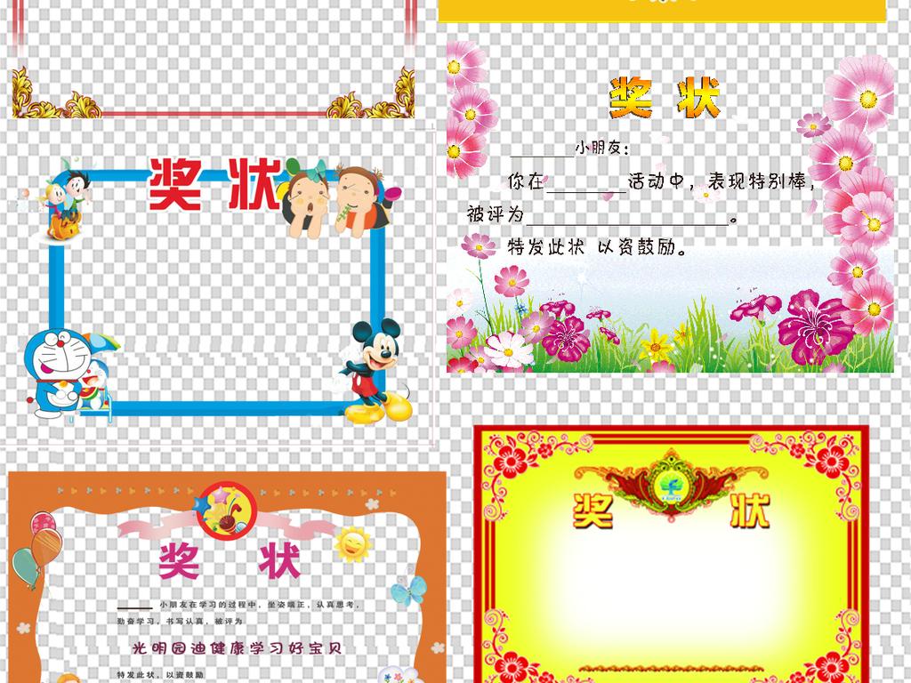 20:50:15 我图网提供精品流行幼儿园小学生奖状边框素材下载,作品模板图片