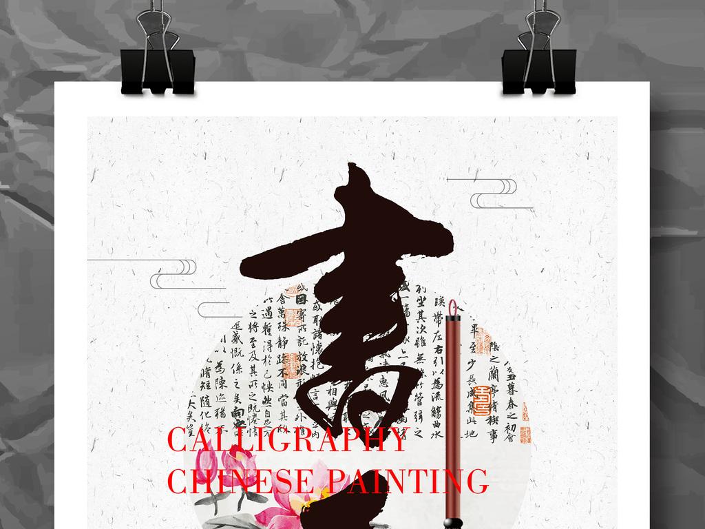 大学书画社招新海报