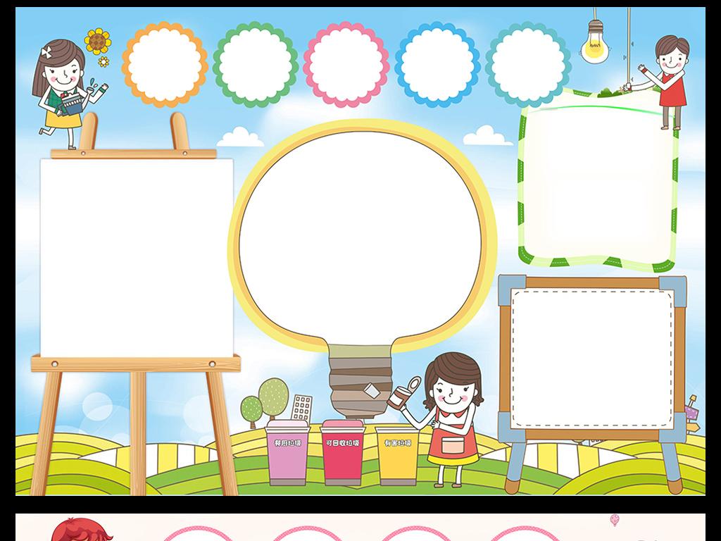 手抄报中小学生边框花边图片内容背景模板电子空白抄报抄报模板读书