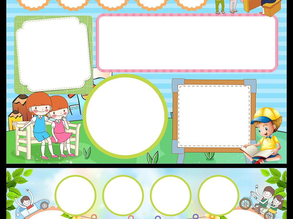 读书 卡空白模板-读书笔记树叶边框