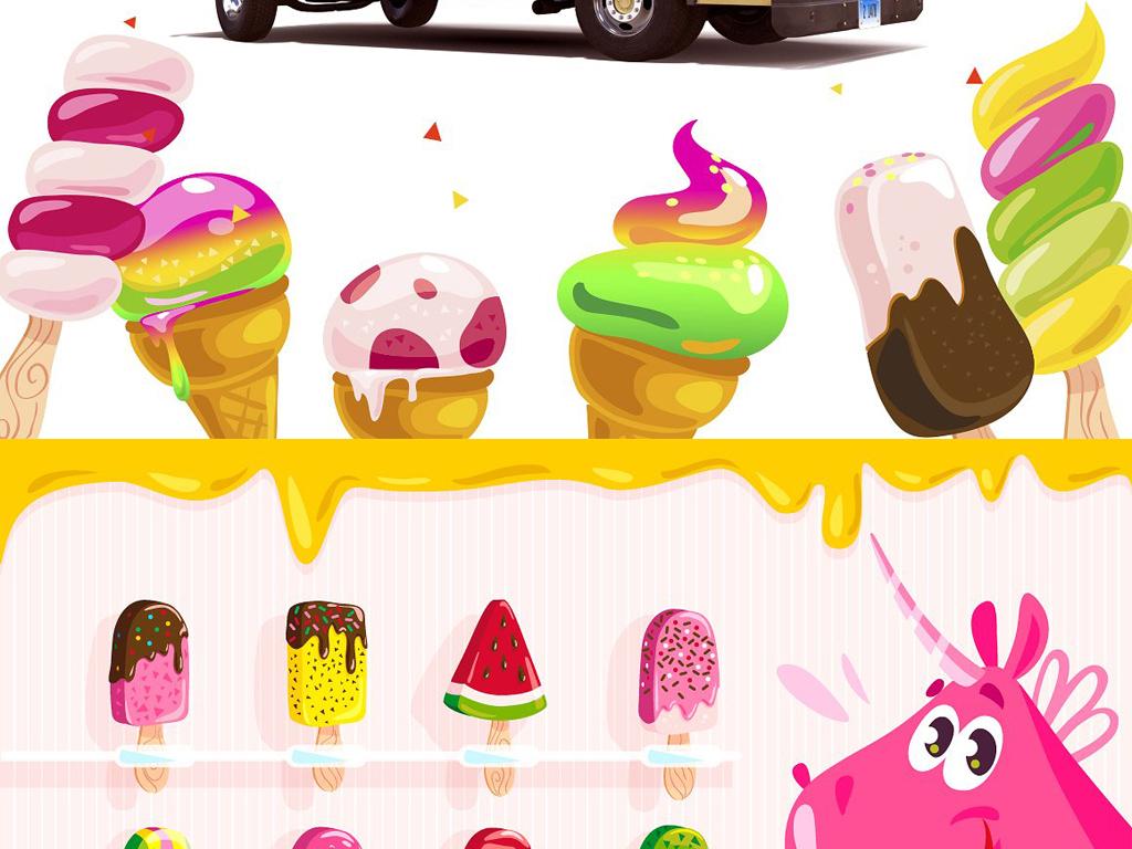 手绘可爱卡通缤纷多彩冰淇淋元素png 矢量海报设计素材