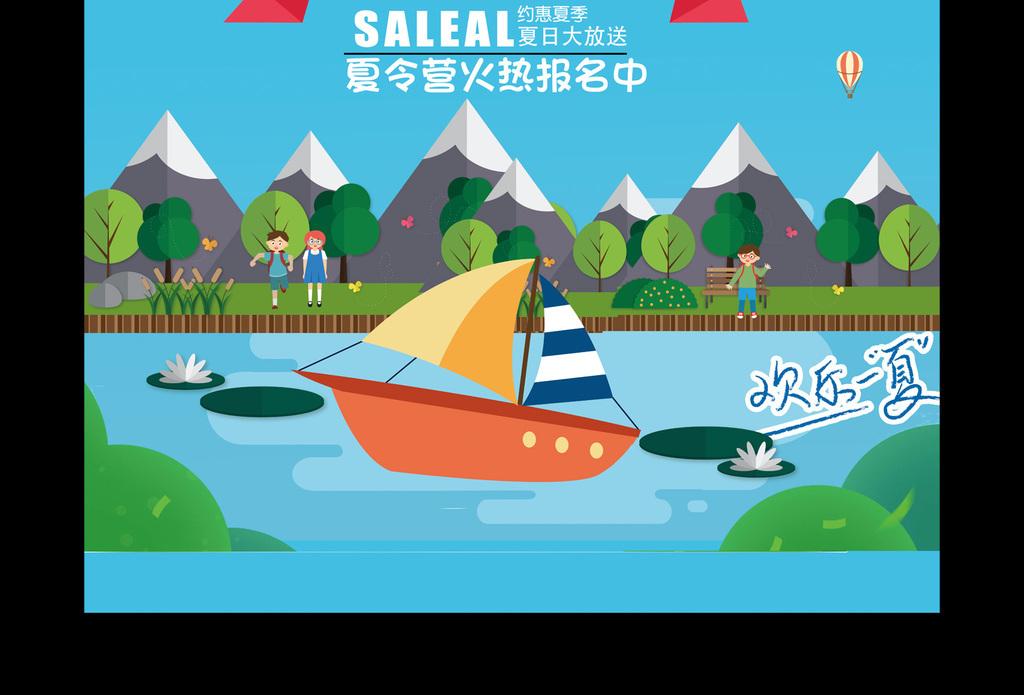 平面|广告设计 海报设计 海报设计|夏季海报 > 暑假去哪儿儿童夏令营