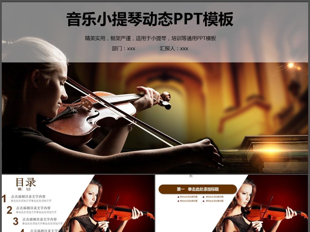 音乐小提琴培训教育ppt动态模板图片