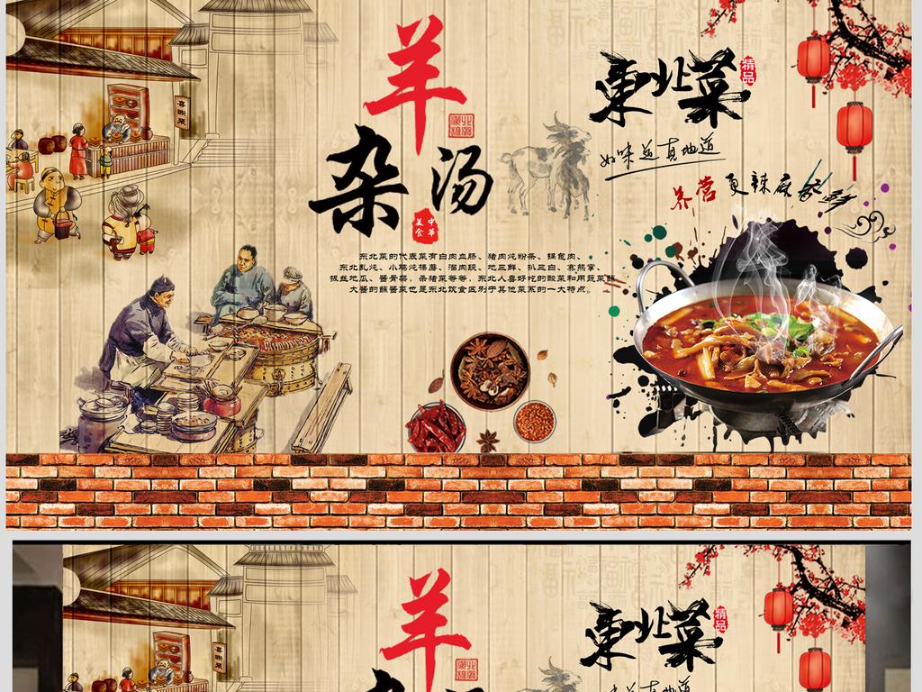 中式复古餐饮羊杂汤背景墙