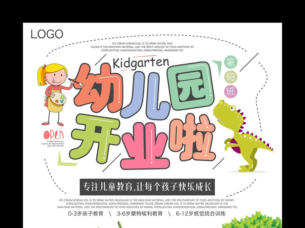 卡通儿童幼儿园开业暑假招生海报(图片编号:16700354)