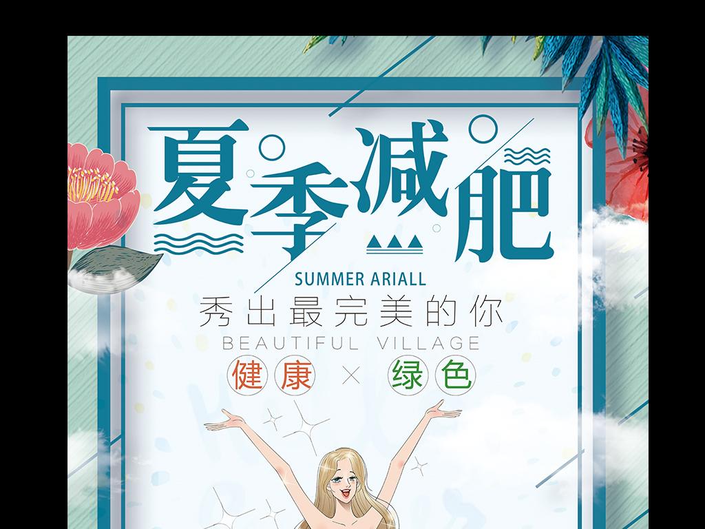小清新简约手绘夏季减肥海报图片