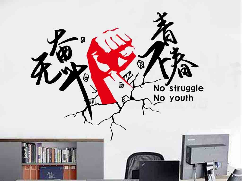 青春奋斗企业公司励志形象墙贴