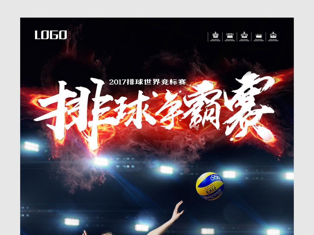大气排球争霸赛运动海报图片设计素材 高清psd模板下载 117.20MB 其