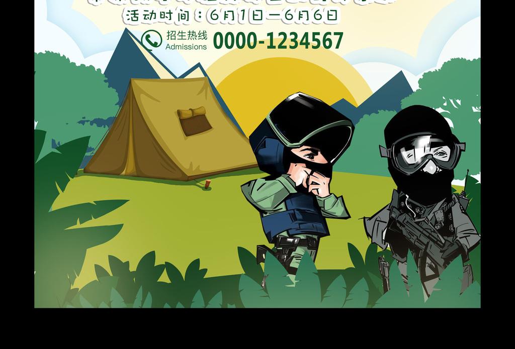 夏季暑假军事夏令营卡通海报(图片编号:16700805)__我