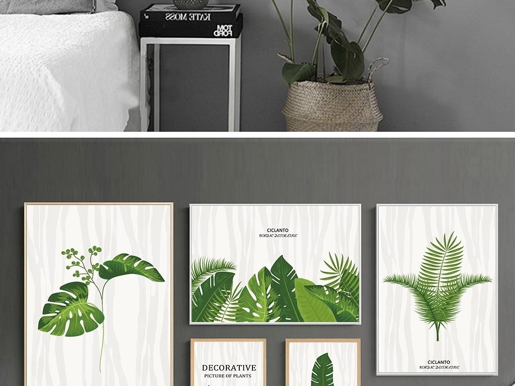 北欧简约小清新叶子植物五联无框画装饰画