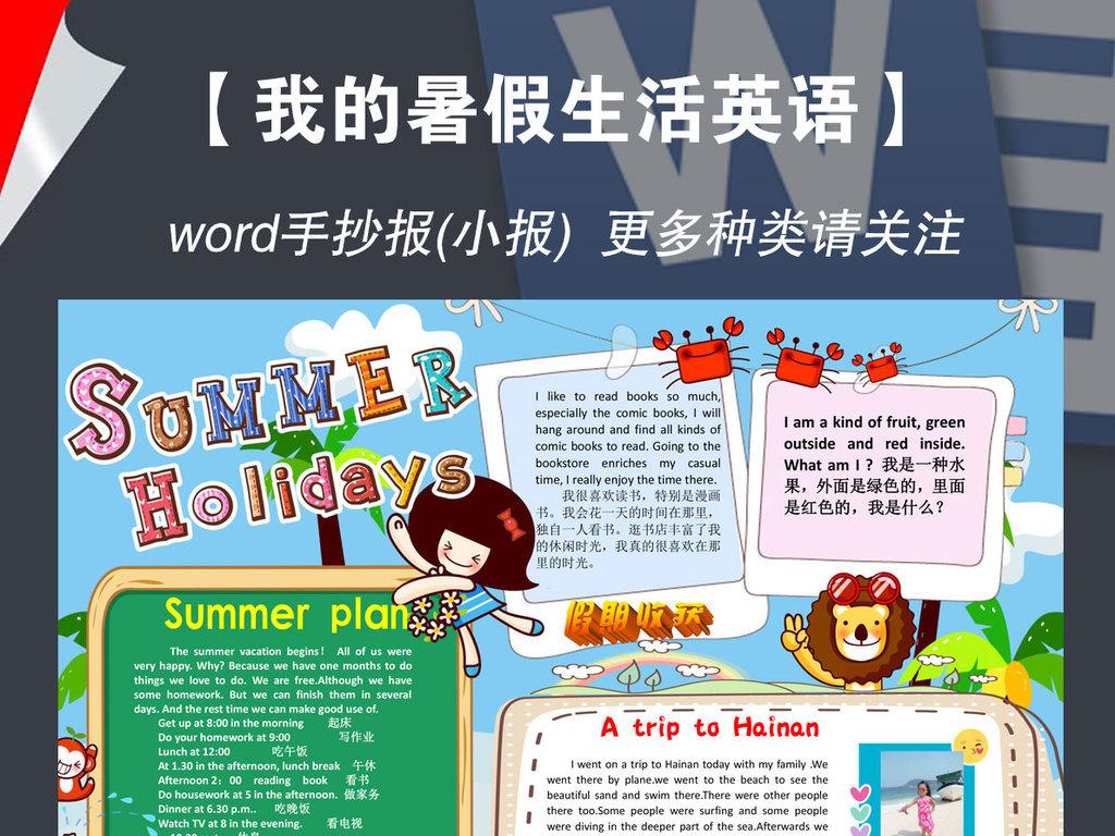 电子生活抄报假期生活暑假英语电子时间我的梦想我的祖国我的梦中国梦