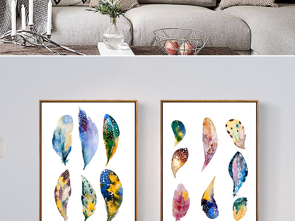 北欧手绘水彩色羽毛装饰画无框画