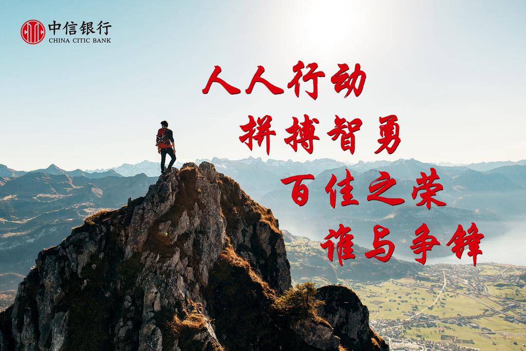 psd)银行金融保险理财基金企业文化励志宣传海报设计模版登山看的远人