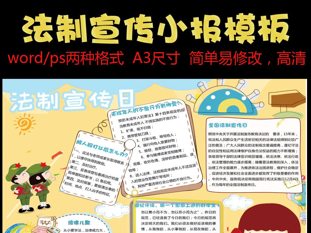 电子版法制安全知识宣传小报手抄报模板