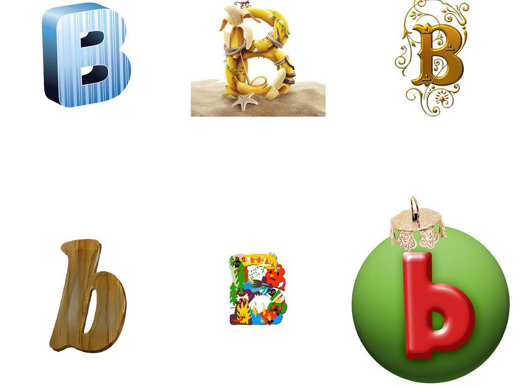 26个英文字母b个性字体2
