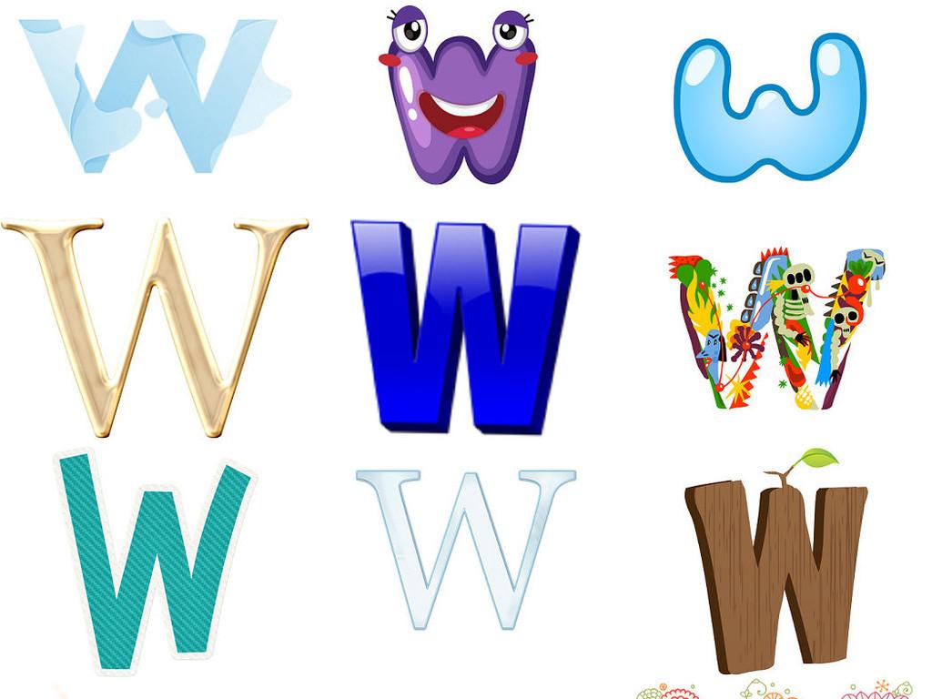 26个英文字母W个性字体2