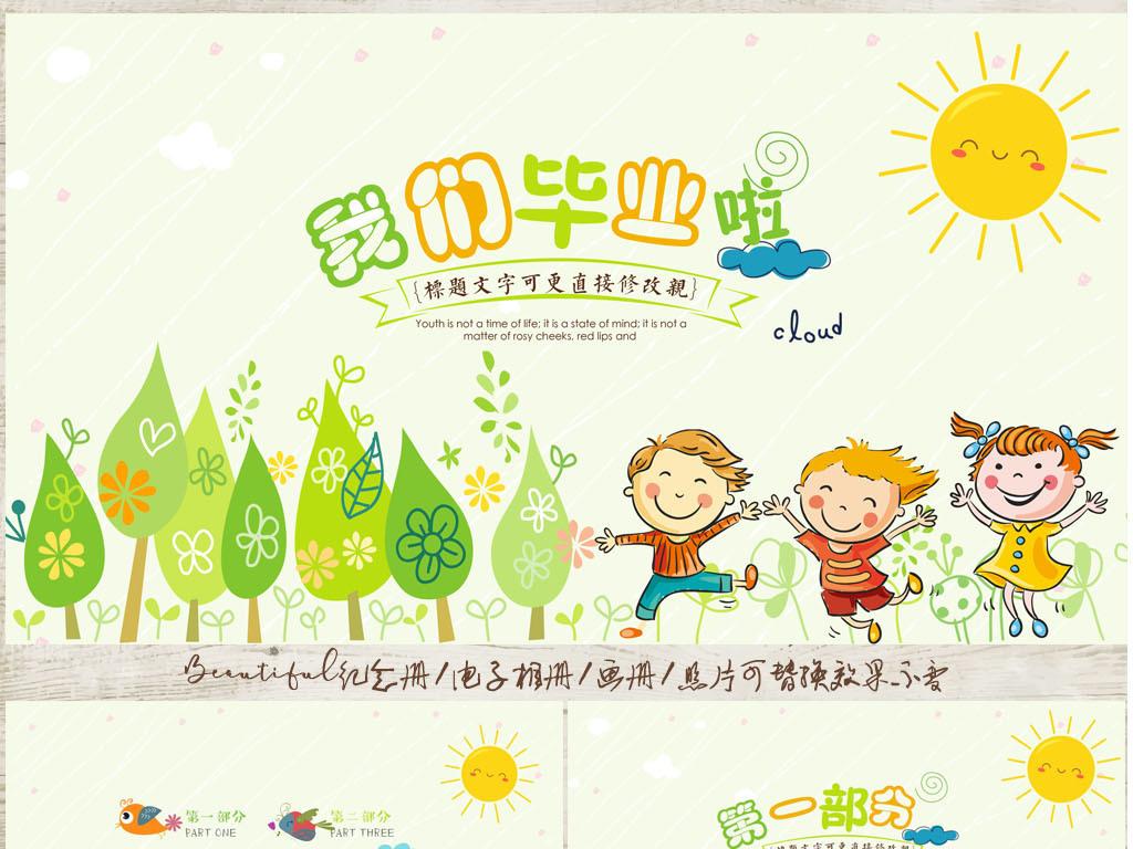 卡通幼儿园毕业纪念册成长手册ppt模板