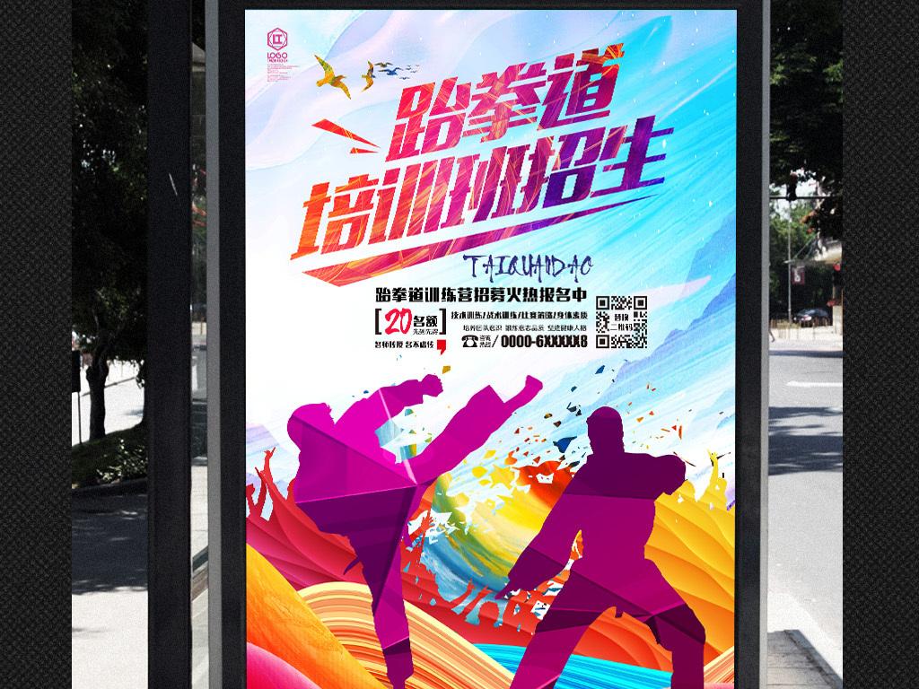 跆拳道招生培训宣传海报模板