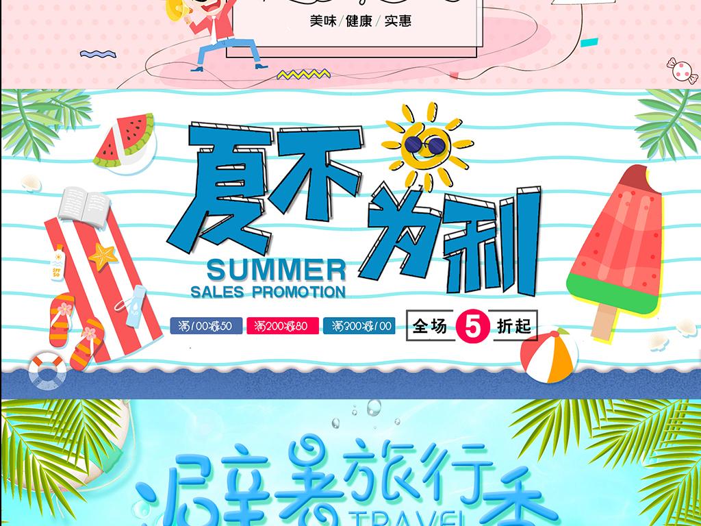 10款夏季女装护肤品手绘创意海报
