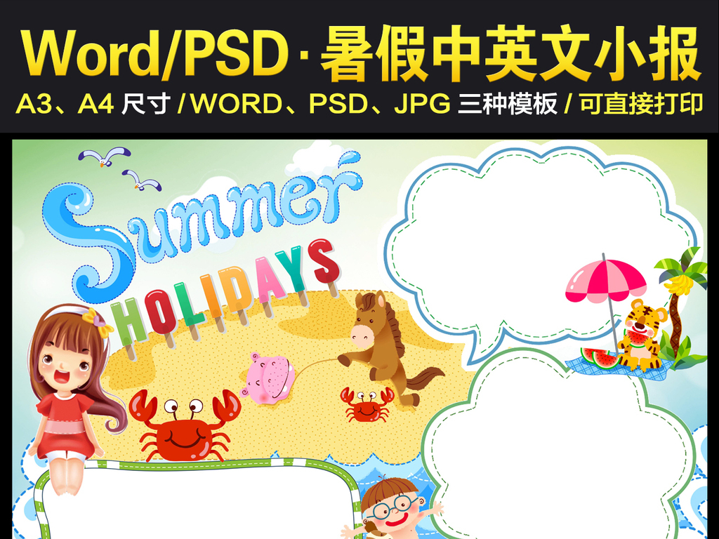 旅游模板旅游暑假暑假快乐快乐的暑假快乐暑假-3快乐暑假-1快乐暑假-2