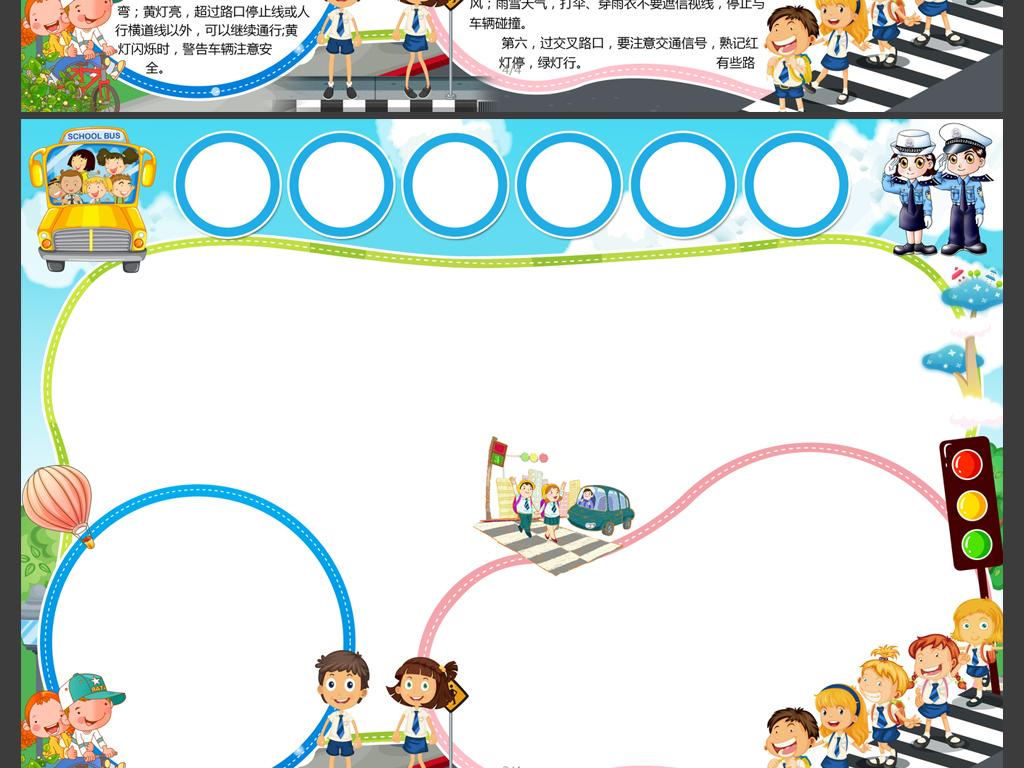 小报边框新年电子小报春节电子小报清明节电子小报word电子小报素材