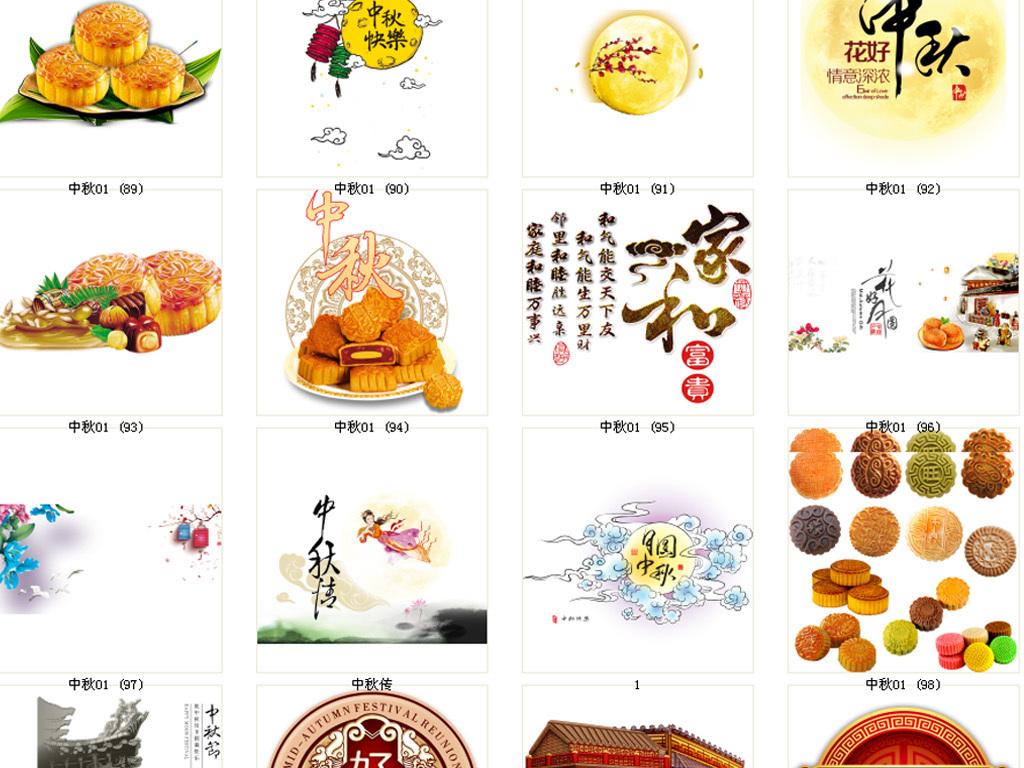 png中秋节素材卡通漫画月饼促销