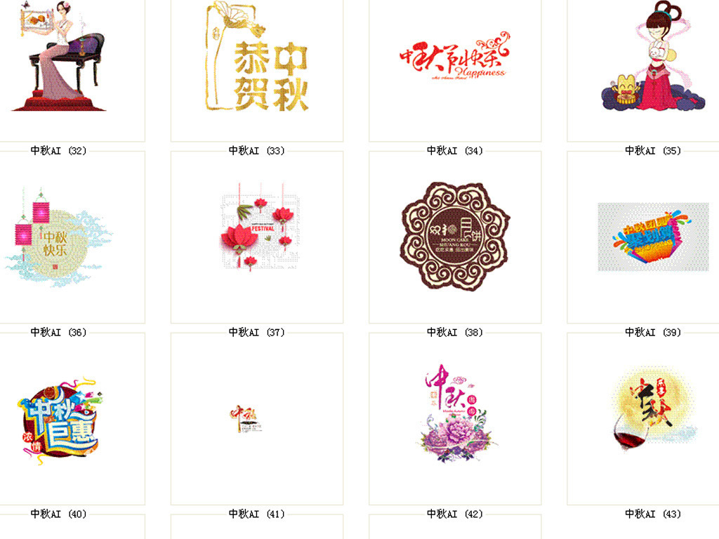 ai中秋节素材卡通漫画月饼促销