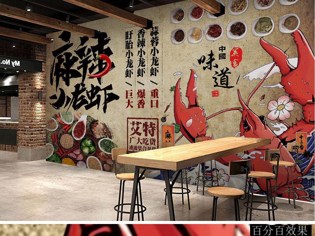 麻辣小龙虾调味料手绘卡通工装餐厅背景墙