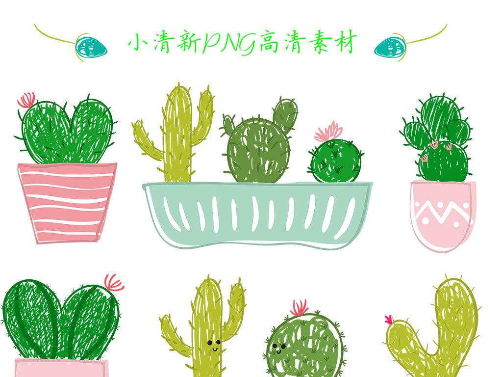 夏日小清新手绘仙人掌绿色植物淘宝素材