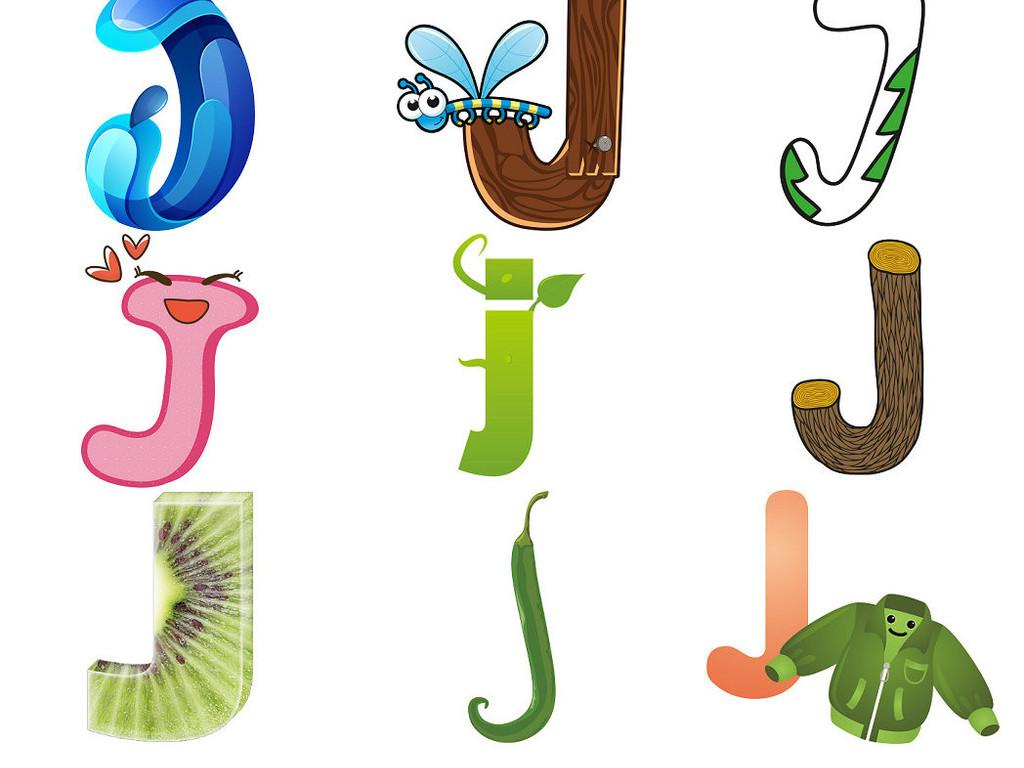 卡通字母j字体设计素材2图片