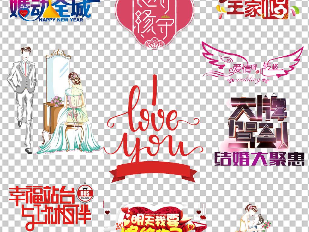 结婚手绘情侣浪漫艺术字模板