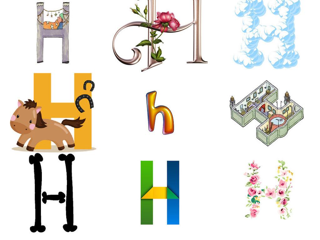英文字母h艺术字体设计素材2