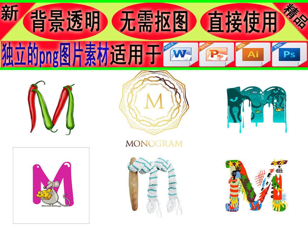 英文字母m卡通个性艺术字2图片素材 模板下载 4.72MB 办公商务大全 图片