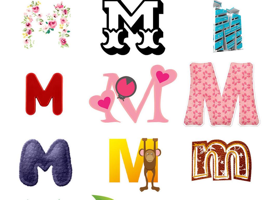 英文字母m卡通个性艺术字2
