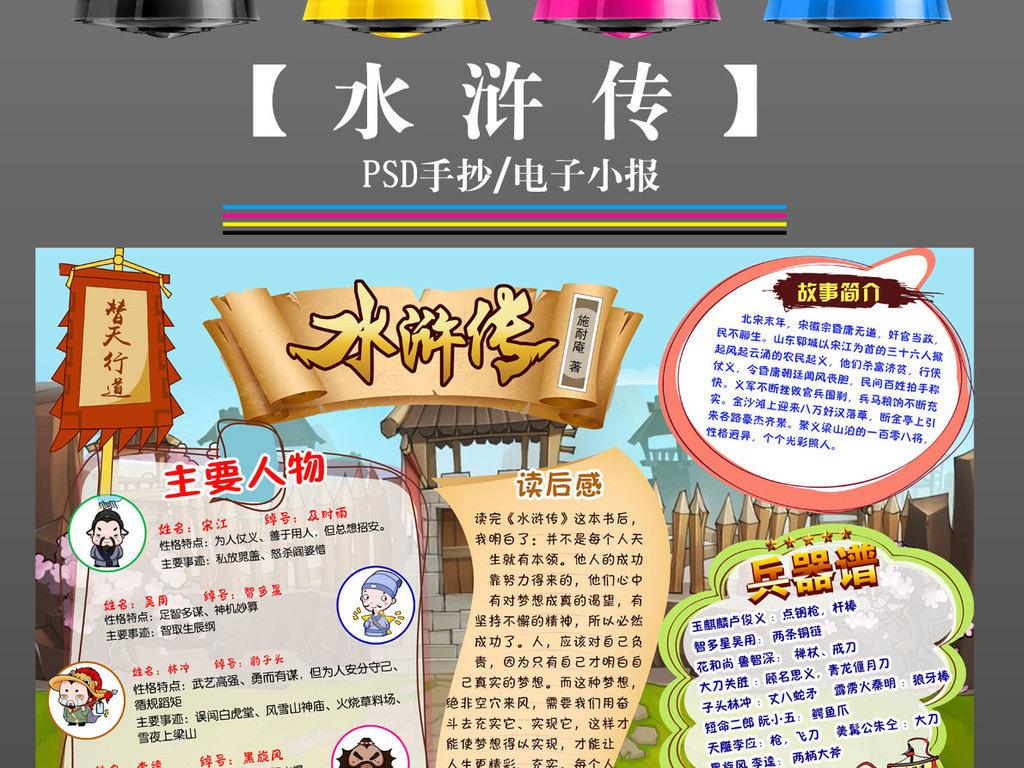 psd电子小报四大名著水浒传读书阅读手抄报小报
