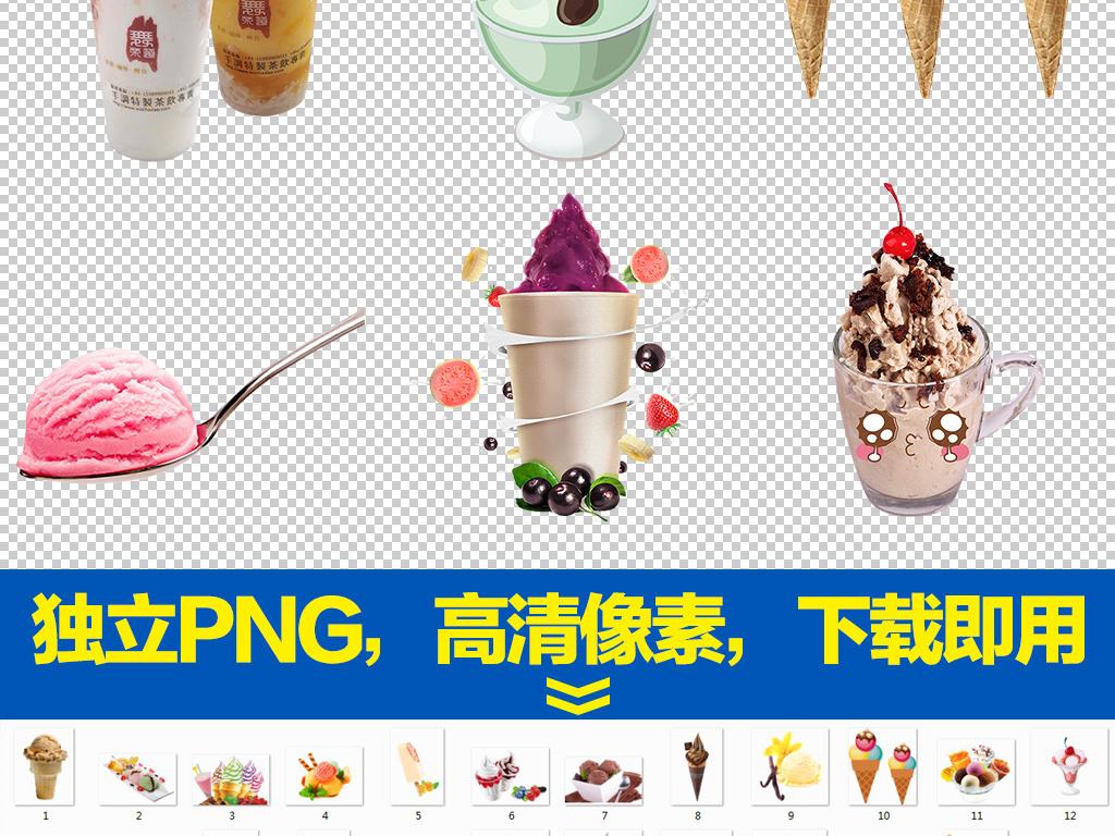 卡通冰淇淋手绘冰淇淋                                  冰沙