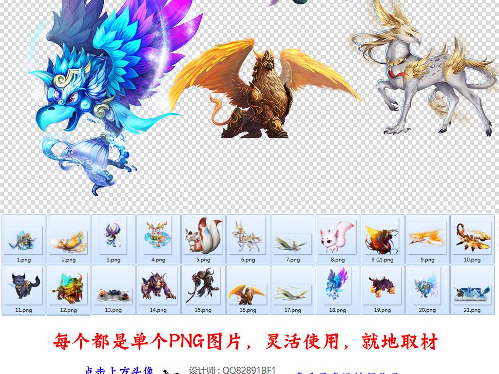 武侠素材素材人物人设人物角色动物素材图片素材图片png图片图片素材