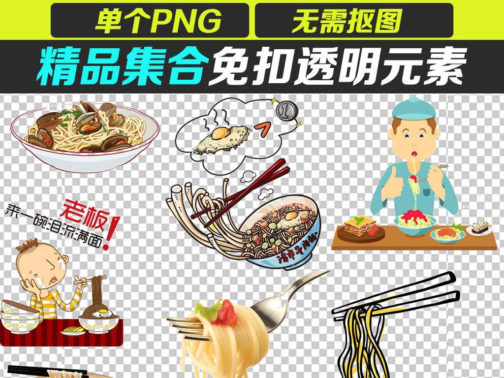 面食面条png海报素材