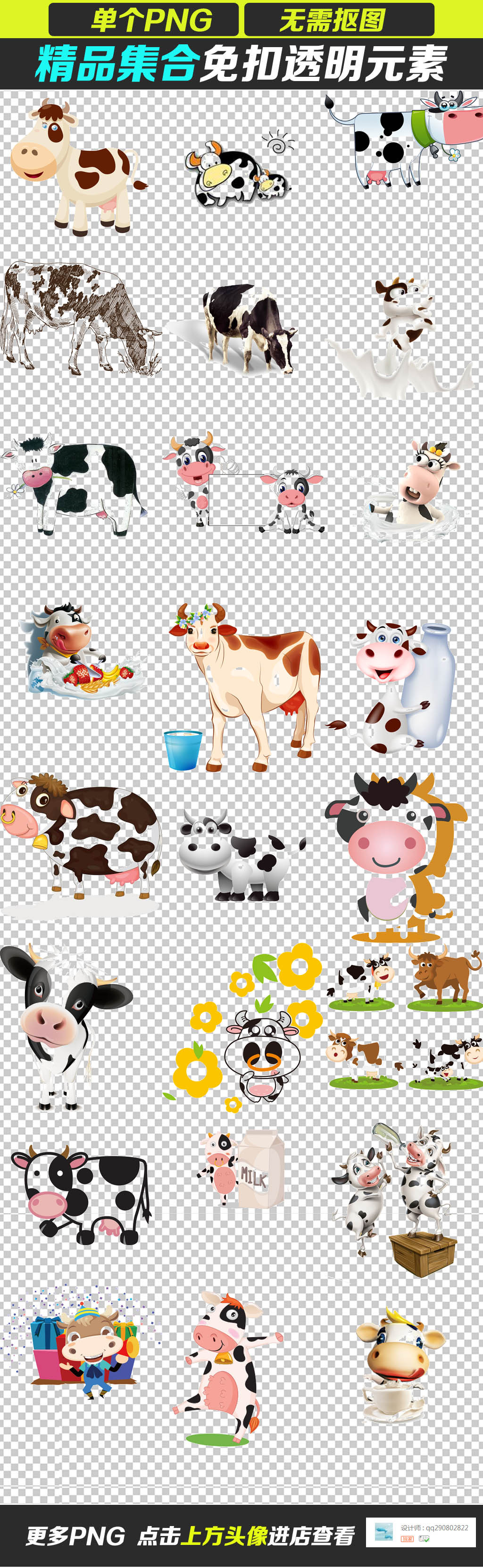 原创设计卡通手绘可爱动物奶牛png免扣图片