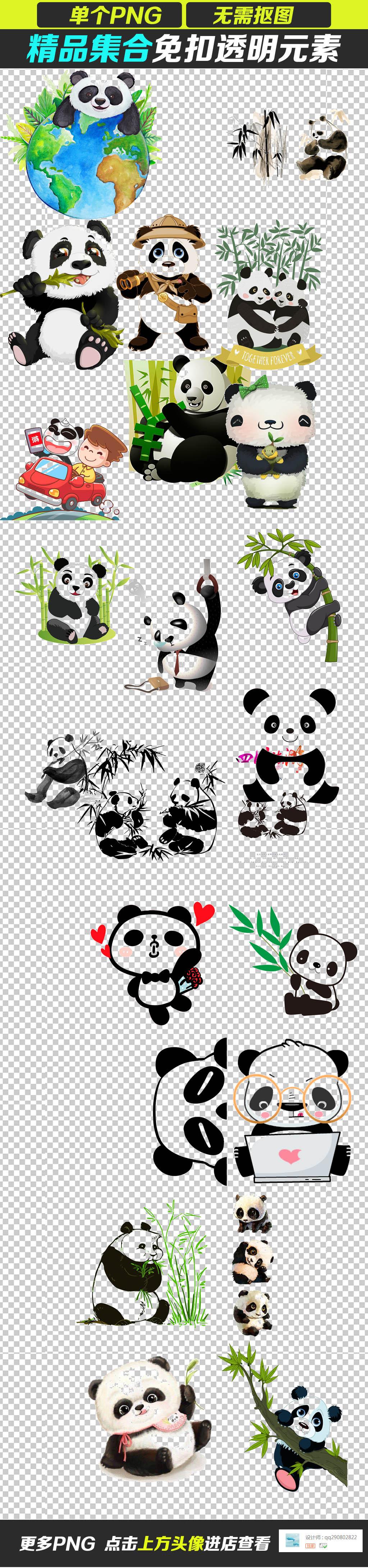 卡通可爱熊猫竹子国宝图片素材