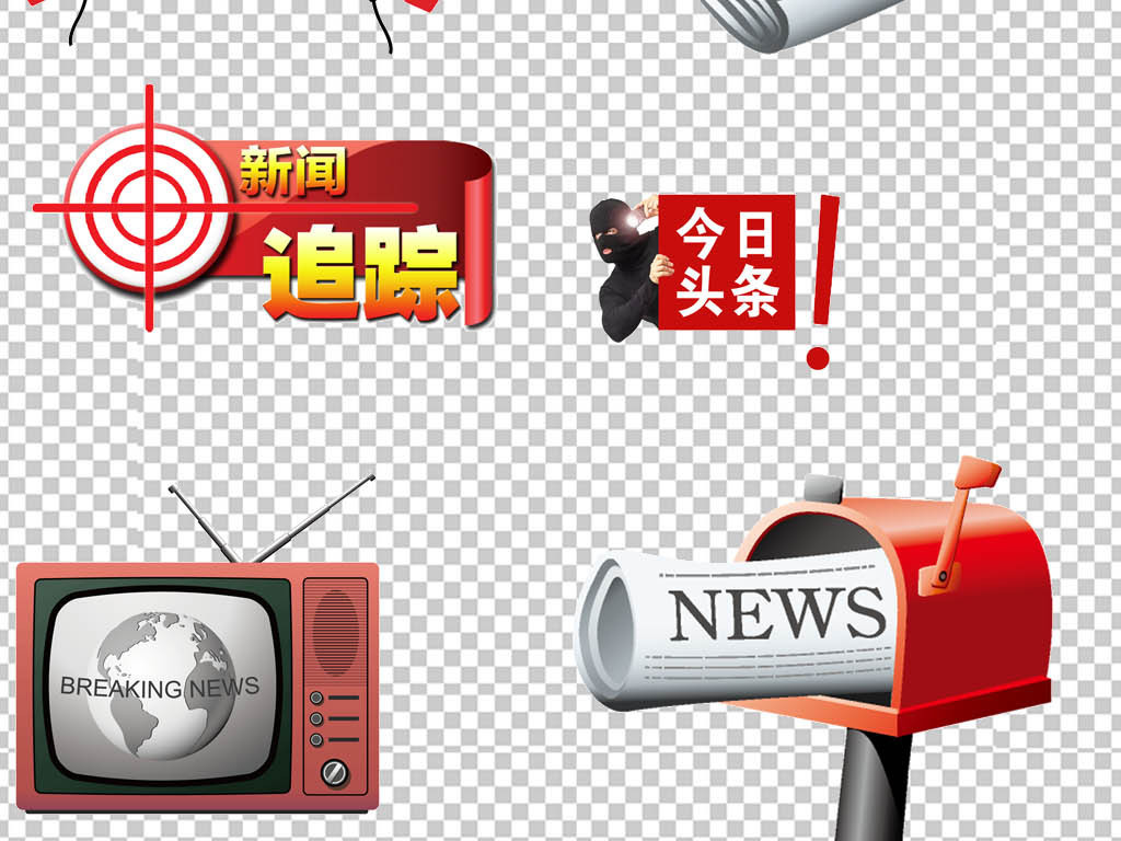新闻资讯_卡通报纸新闻中心资讯杂志看报纸素材下载