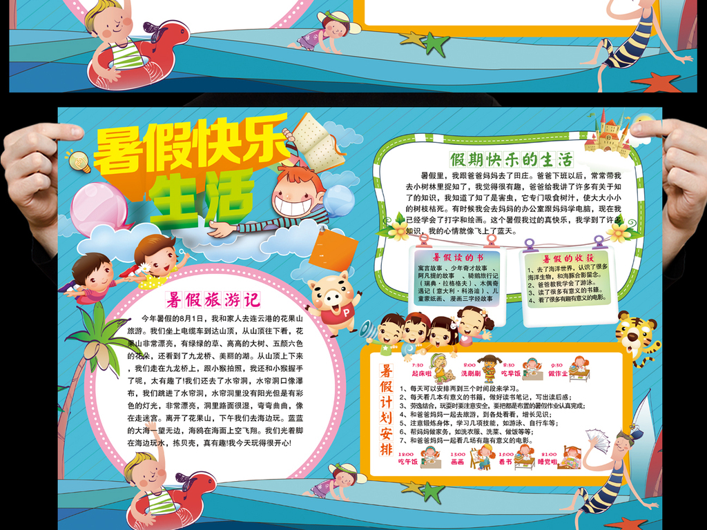 暑假快乐生活小报暑假旅游读书手抄报模板