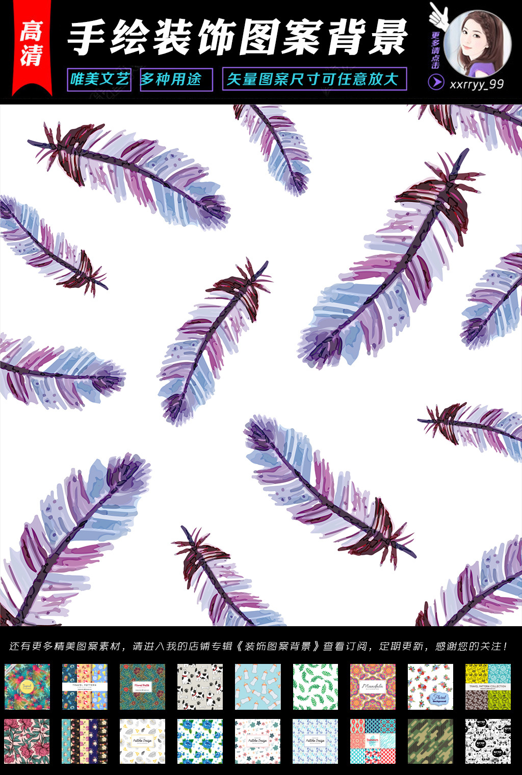 手绘多彩羽毛图案背景衬衫裙子印花布料图案