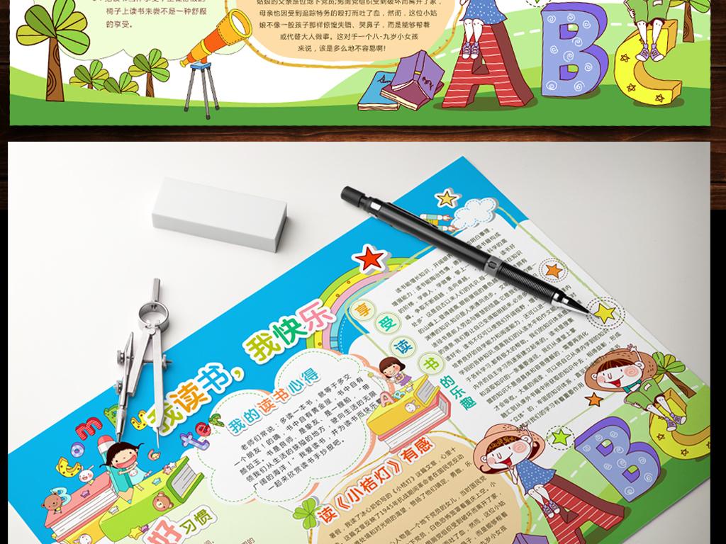 卡通读书小报校园暑假手抄报设计模板