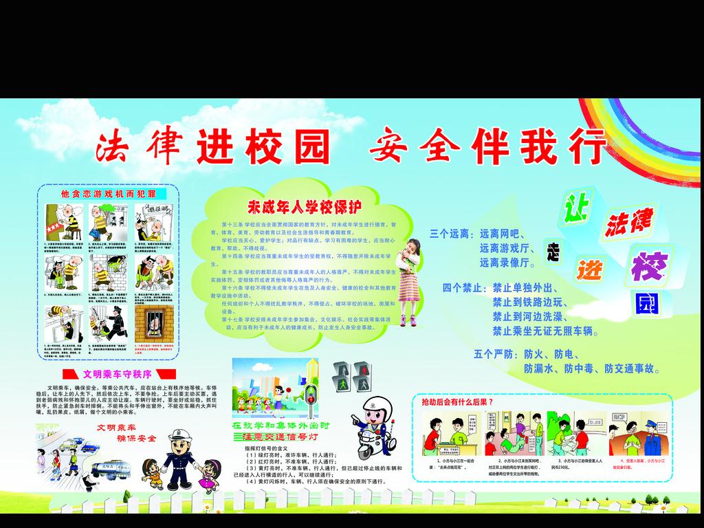 青少年法制教育宣传展板图片