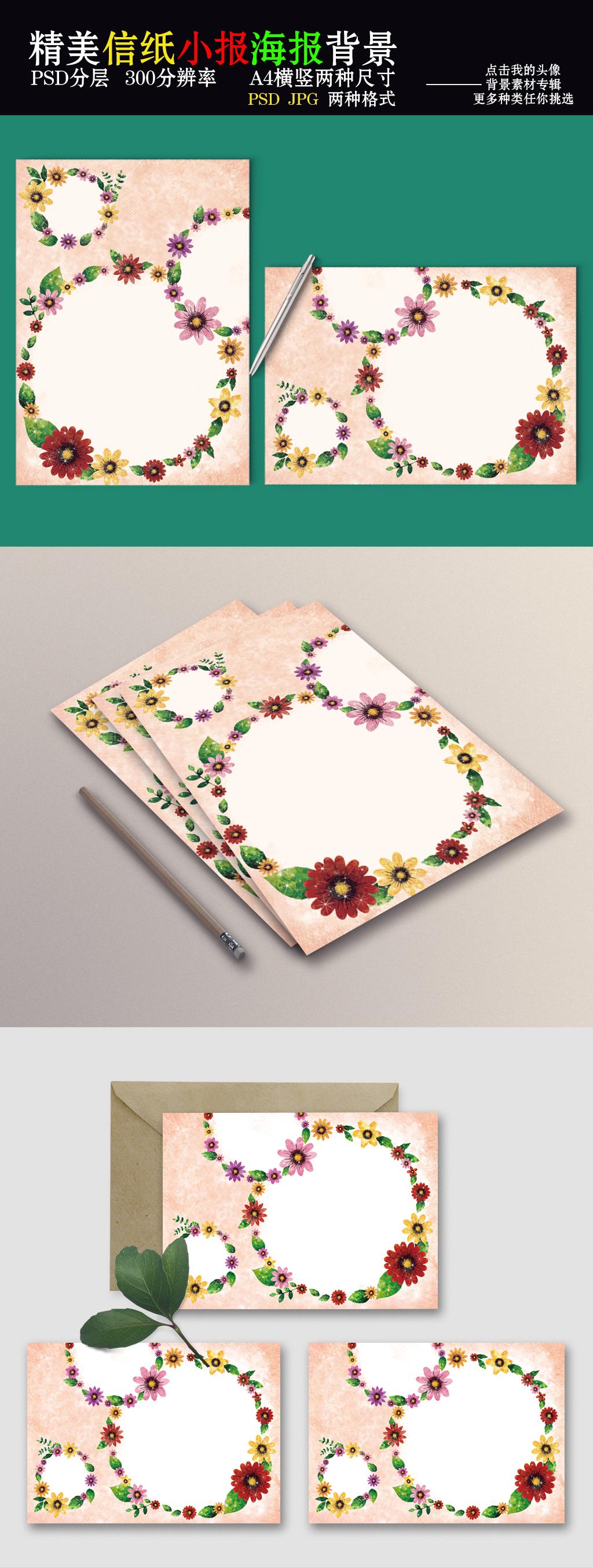 微信                   精美花卉花框信纸小报海报背景素材素材模板